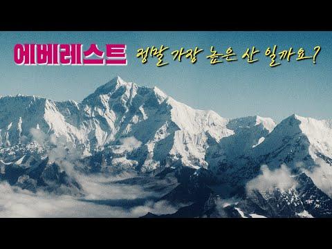 에베레스트가 정말 가장 높은 산일까? 가장 높은 건 무엇일까? #Shorts