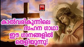 Kadhanam Thingiya # Christian Devotional Songs Malayalam 2019 # Vishudhavara Geethangal