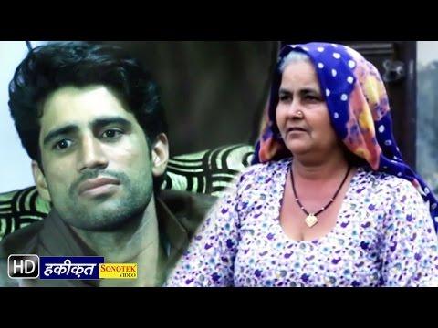 Haqiqat A Latter To Maa || हक़ीक़त ||  By Master Sanjeev || Haryanvi New Songs 2016