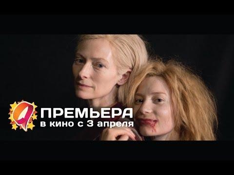 Интервью Выживут только любовники русская озвучка.