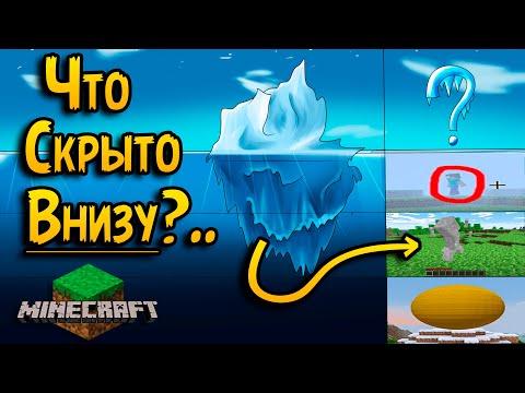 Что Скрывается ВНУТРИ Айсберга MINECRAFT | Тайны Игр - p.2