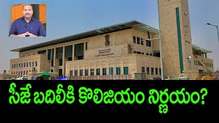 Chief justice of ap high court transfer?|| Nidhi TV