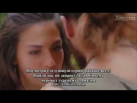 Ранняя Пташка 49 серия (только Джан и Санем) русские субтитры
