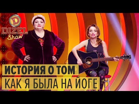 Песня про йогу – Дизель Шоу 2018 | ЮМОР ICTV - Ржачные видео приколы
