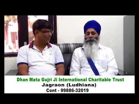 Dhan Mata Gujri Ji International Charitable Trust Jagraon, Ludhiana