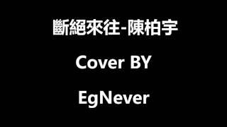 斷絕來往-陳柏宇 Cover By EgNever