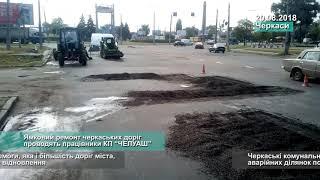 """Ямковий ремонт черкаських доріг проводять працівники КП """"ЧЕЛУАШ"""""""