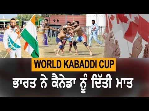 World Kabaddi Cup Final | ਭਾਰਤ ਨੇ ਕੈਨੇਡਾ ਨੂੰ ਹਰਾਇਆ | TV Punjab