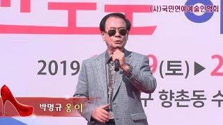 가수박명규,옹이,(사)국민연예예술인협회,제6회 향촌동 …