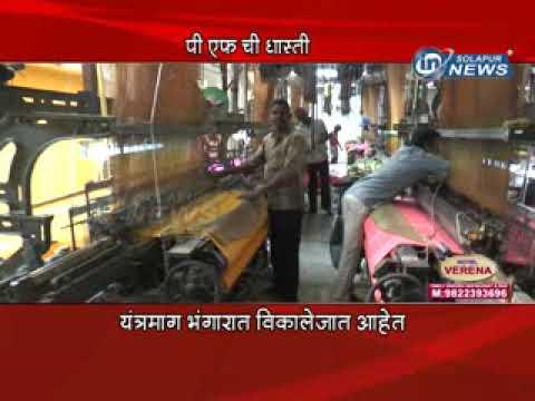 Yantramag PF | IN SOLAPUR NEWS