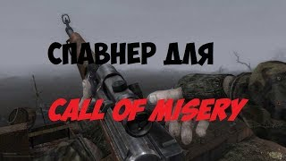 cALL OF MISERY LAST DAY СПАВНЕР