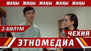 ЖЕР ТОГОЛОК | ТВ - Долбоор - 2018 | ЧЕХИЯ - 2-Бөлүм