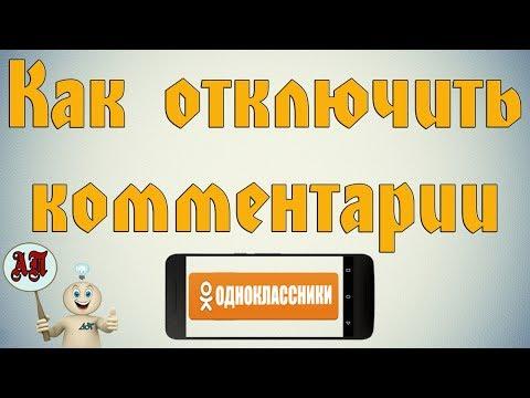 Как отключить комментарии в Одноклассниках с телефона?