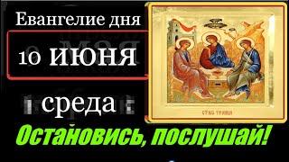 10 июня Среда Евангелие дня с толкованием
