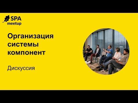 Дискуссия - Организация системы компонент | Роман Дворнов, Александр Лобашев, Анастасия Горячева