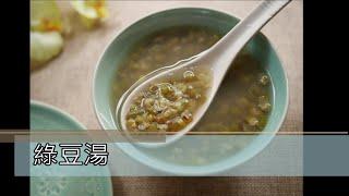 清涼解熱的綠豆湯 ❤ 輕鬆節能的傻瓜煮法! 簡單好上手