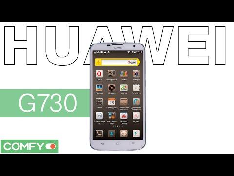 Huawei Ascend G730 Dual Sim - большой смартфон с IPS-экраном - Видеодемонстрация от Comfy.ua