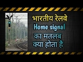 Indian Railways Signalling system  Live Explanation Home Signal