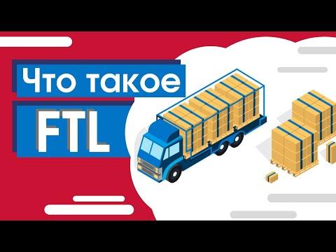 Что такое FTL? | Доставка грузов с полной загрузкой