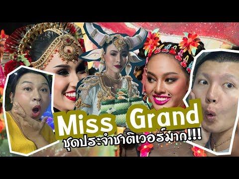 Miss Grand Thailand | รอบชุดประจำชาติ เว่อร์มาก!! | อันอับ 1 ของโลก ? | Bryan Tan