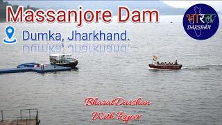 Massanjore Dam, मसानजोर डेम। Bharat Darshan.