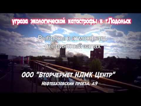 Угроза экологической безопасности г.Подольск, п.Силикатный