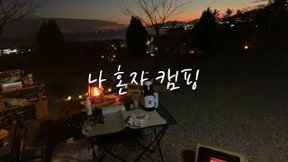 [캠핑Vlog] 최뽈뽈의 하루 ep.5 - 솔캠 | 솔…