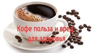 видео Вред или польза кофе для здоровья