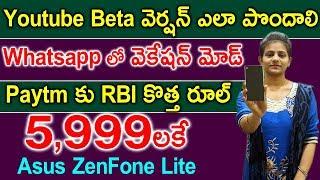 Latest Tech Updates 2018   YouTube Beta Version 2018   Asus Zenfone Lite Features 2018