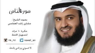 مشاري راشد العفاسي - سورة الناس مكررة 10 مرات لتسهيل الحفظ