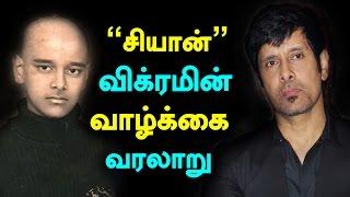 South Indian Cinema Actor Vikram's Life History and Tamil Cinema Journey #tamilactor #southcinema