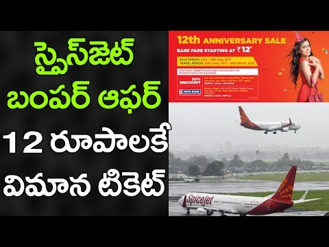 Spice Jet Air Ticket For Just Rs.12 | Spice Jet Offer | Offers on Aeroplane Tickets | VTube Telugu