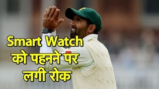 ICC Tells Pak Cricketers to Stop Wearing Smartwatches | Sports Tak