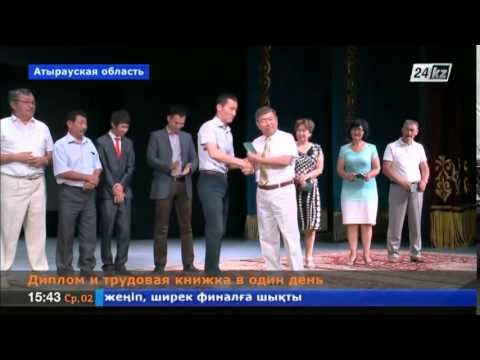 Диплом вместе с трудовой книжкой получили выпускники в Западном Казахстане