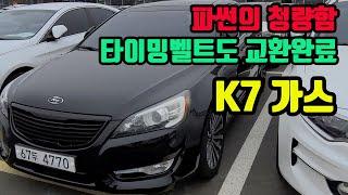 중고차 판매: K7 가스차량 [천안중고차 연구소]