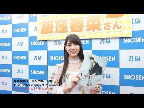 モーニング娘。'18 飯窪春菜さん ビジュアルフォトブック「female」発売!☆書泉チャンネル