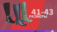 Интернет магазин планета обуви предлагает самый широкий выбор женской обуви на полную ногу от туфель и мокасин, до ботфорт с сапогами.