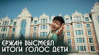 Ержан Максим высмеял итоги шоу «Голос  Дети» в рекламе жилого дома