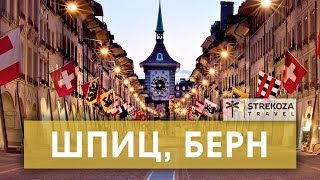 ЕВРОТУР. Шпиц, столица Швейцарии - Берн, дорога в Лихтенштейн. STREKOZA.travel