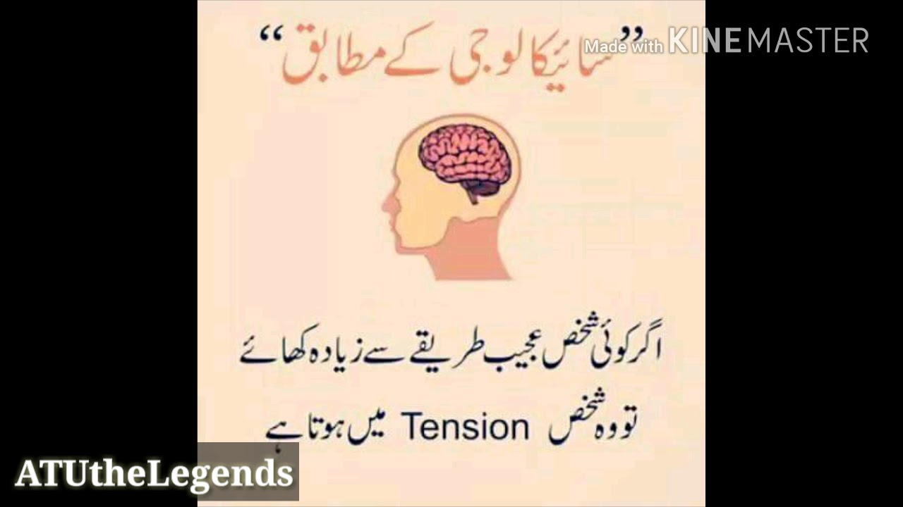 social psychology definition in urdu