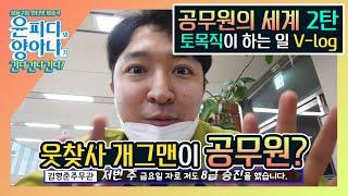 [성동구청] 공무원의 세계 2탄! 웃찾사 개그맨이 공무…