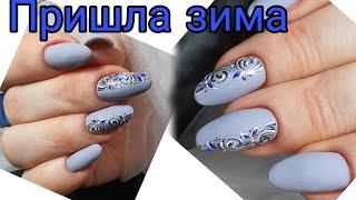 почти зимний дизайн ногтей коррекция ногтей гелем маникюр покрытие гель лак втирка пигментами