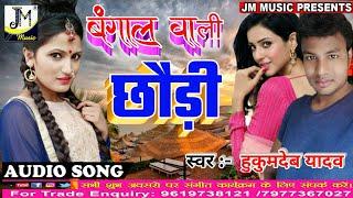 बंगाल वाली छोरी एगो चुम्मा ले बा भोजपुरी गाना dj | bangal wali chori ago chumma lebo ge dj song