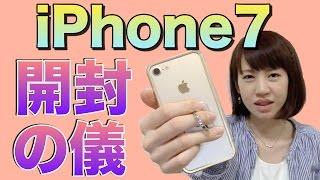 【開封の儀】iPhone7ってどうなの?どう変わったかチェックだ!