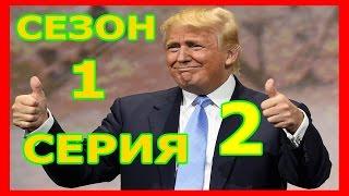 Шоу Кандидат, Дональда Трампа, 1 сезон 2 серия 'Секс, Ложь и Высота'