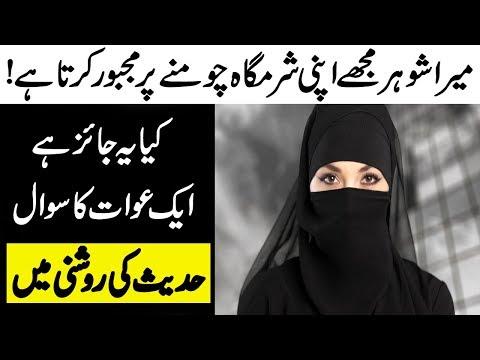 Хадисы о запретах и нежелательных действиях во время близости