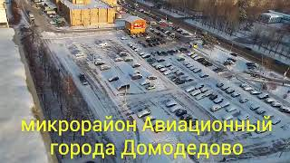 видео ЖК «Авиационный» в Домодедово