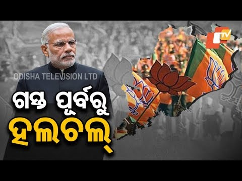 Politics heats up as BJP schedules party programme on the sidelines of Modi's visit to Jharsuguda