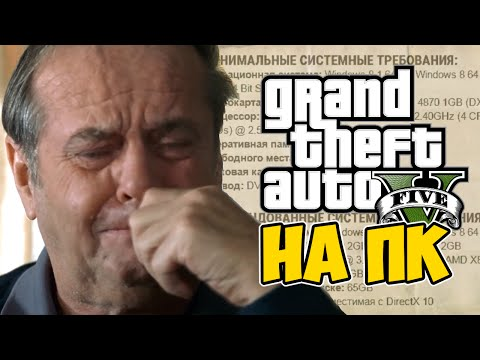 Системные требования GTA 5 на ПК | GTA V PC (sub) System Requirements