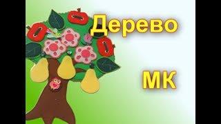 """МК """"Развивающее дерево"""" из фетра. / Видео"""